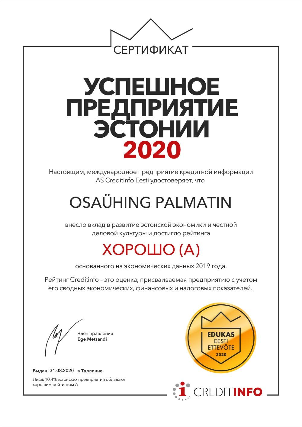 EEET2020_ru